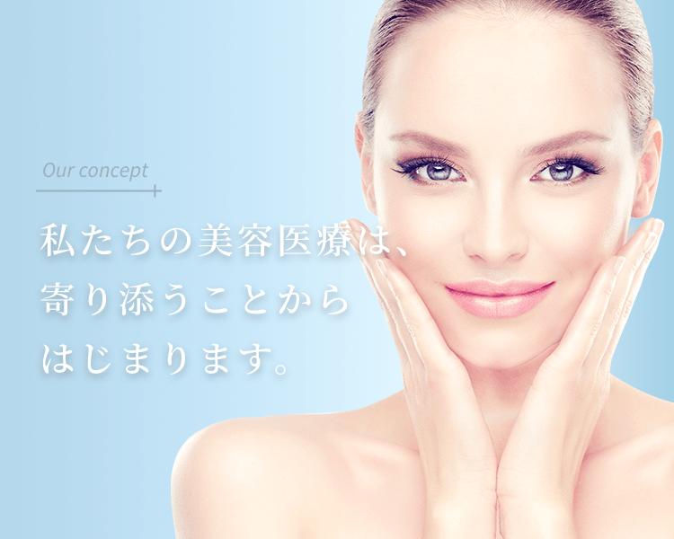 私たちの美容医療は、寄り添うことからはじまります。