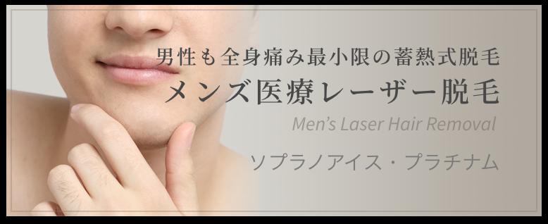 男性も全身痛み最小限の蓄熱式脱毛 メンズ医療レーザー脱毛 ソプラノアイス・プラチナム