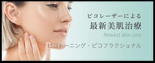 ピコレーザーによる最新美肌治療 ピコトーニング・ピコフラクショナル