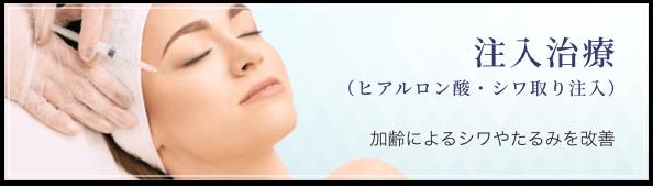 注入治療(ヒアルロン酸・シワ取り注入)加齢によるシワやたるみを改善