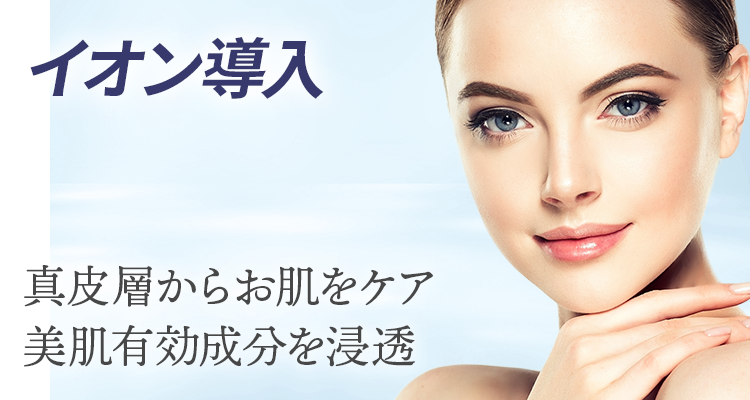 イオン導入 真皮層からお肌をケア 美肌有効成分を浸透