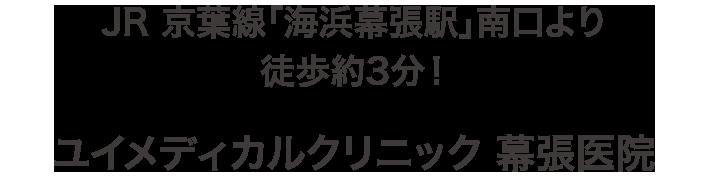 JR 京葉線「海浜幕張駅」南口より徒歩約3分!ユイメディカルクリニック 幕張医院