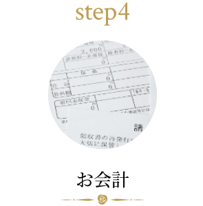 step4 お会計