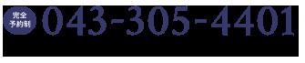 Tel. 043-305-4401 診療時間:10:00 ~ 19:00 / 定休日:第2・4日曜日 月曜日